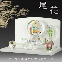 画像1: メモリアルステージ【尾花(おばな)】ホワイト(白)・オープン型仏壇・手元供養 パーソナル供養・送料無料