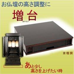 画像1: (2月上旬入荷予定)仏壇台【増台】16号サイズ・紫檀調 送料無料