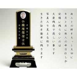 画像3: 写真付き位牌、後世に残る絆、位牌の文字代金