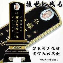画像1: 写真付き位牌、後世に残る絆、位牌の文字代金