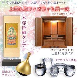 画像1: 仏具付き上置き仏壇【華やかな透かし彫り二重欄間:フィオラ ウォールナット杢 上置16号+仏具一式】仏壇 仏具 送料無料