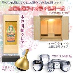 画像1: 仏具付き上置き仏壇【華やかな透かし彫り二重欄間:フィオラ オークライト杢 上置16号+仏具一式】仏壇 仏具 送料無料