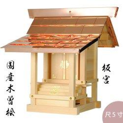 画像1: 外宮板宮造り1.2尺寸・国産・木曽桧・送料無5