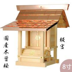 画像1: 外宮板宮造り8寸・国産・木曽桧・送料無料