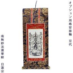画像1: 特定の仏壇との同時注文が必要:オプション用掛軸【日蓮宗:豆代】