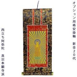 画像1: 特定の仏壇との同時注文が必要:オプション用掛軸【浄土真宗西本願寺:20代】
