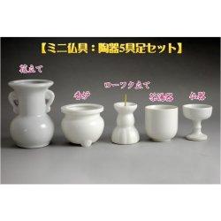 画像1: 単品販売しておりません:同時注文用 陶器仏具5具足