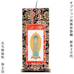 画像1: 特定の仏壇との同時注文が必要:オプション用掛軸【浄土宗:20代】