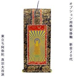 画像1: 特定の仏壇との同時注文が必要:オプション用掛軸【浄土真宗東大谷派:20代】