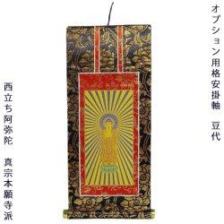 画像1: 特定の仏壇との同時注文が必要:オプション用掛軸【浄土真宗西本願寺:豆代】