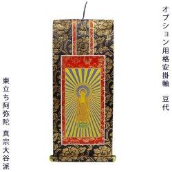 画像1: 特定の仏壇との同時注文が必要:オプション用掛軸【浄土真宗東大谷派:豆代】