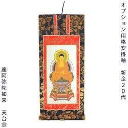 画像1: 特定の仏壇との同時注文が必要:オプション用掛軸【天台宗:20代】