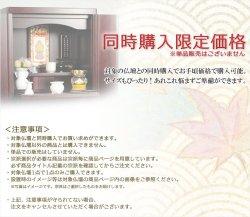 画像2: 特定の仏壇との同時注文が必要:オプション用掛軸【浄土宗:豆代】