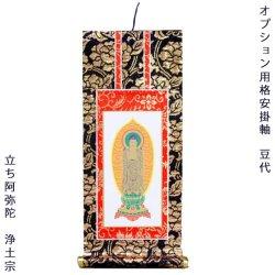 画像1: 特定の仏壇との同時注文が必要:オプション用掛軸【浄土宗:豆代】
