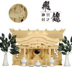 画像1: 神具付き・大型一社神棚【飛龍(ひりゅう)】高級檜材・入母屋・魔よけの逆柱・送料無料