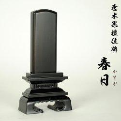 画像1: 唐木位牌【黒檀春日3.0寸】