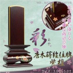 画像1: モダンで美しい面粉唐木位牌【蒔絵位牌:彩(あや)紫檀3.0寸】送料無料