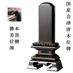 画像1: 国産会津・唐木位牌・黒檀上勝美5.0寸