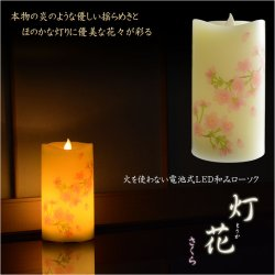 画像1: 仏具【内蔵式LEDライト付和みローソク:灯花(とうか)さくら】ローソク・蝋燭・ろうそく 燭台 仏壇 手元供養