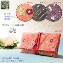 画像1:  国産数珠袋【巻紐タイプの数珠袋 結花(ゆいか):梅の花】数珠・念珠・数珠入れ・数珠袋 ネコポス便送料無料