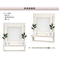 画像5: 白いモダン神具セット【空SORA】ホワイト・送料無料