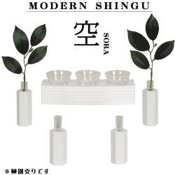 画像1: 白いモダン神具セット【空SORA】ホワイト・送料無料