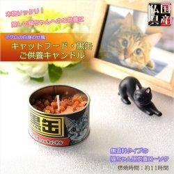 画像1: ペット用ローソク【本物ソックリ:キャットフード・黒缶ご供養キャンドル】仏具 ローソク ろうそく 蝋燭 ペット 猫 手元供養