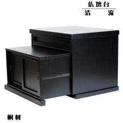 画像1: (10月上旬入荷予定)仏壇台【清流】・ブラック(黒)・幅56cm 23号仏壇までOK 送料無料