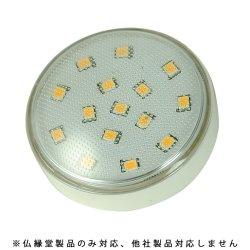 画像1: 交換用LED電球(未来などの製品対応)