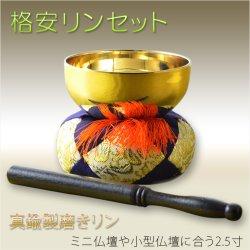 画像1: 仏具【格安リンセット:真鍮製磨きリン 布団・リン棒付き3点 2.5寸】仏壇 おりん かね 磬 鐘 鈴