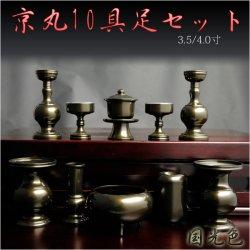 画像1: 【京丸仏具10点セット】国光色4.0寸