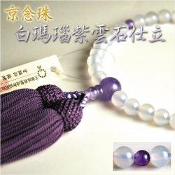 画像1: 仏壇供養に不可欠:京念珠【白瑪瑙紫雲石仕立】女性用・正絹房 ネコポス送料無料