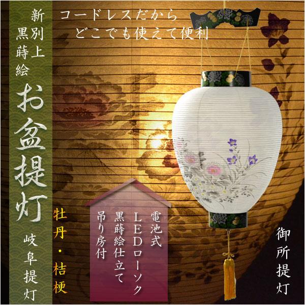 お盆提灯・仏縁堂セレクト【岐阜...