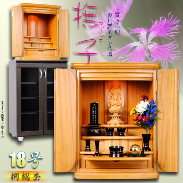 モダン小型仏壇